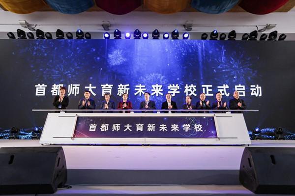 全國中小學未來教育高峰論壇召開 首都師大育新未來學校揭牌