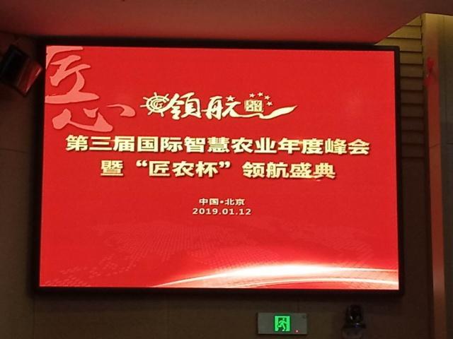 """第三届国际智慧农业年度峰会暨""""匠农杯""""在京"""