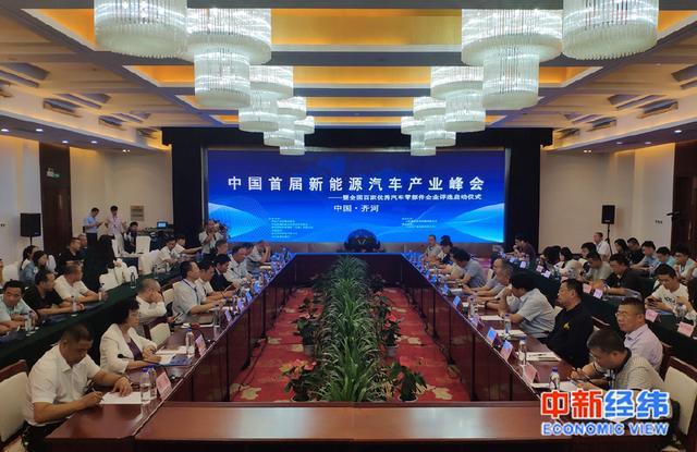 首届新能源汽车产业峰会举行 共商发展新路径