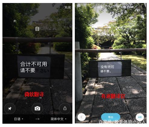 在日本评测了7款翻译软件后,小编痛下决心要去