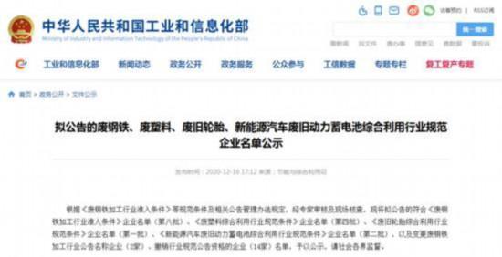 長虹潤天入選工信部第二批動力蓄電池綜合利用企業名單