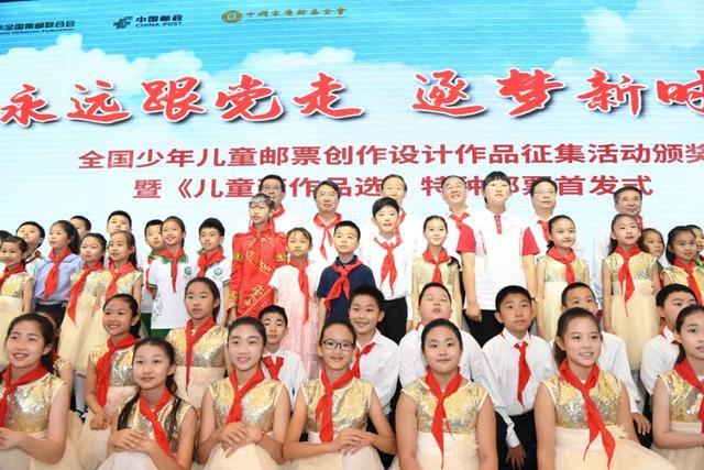 全國少年兒童郵票創作設計作品征集活動頒獎儀式暨《兒童畫作品選》特種郵票首發式在京舉行