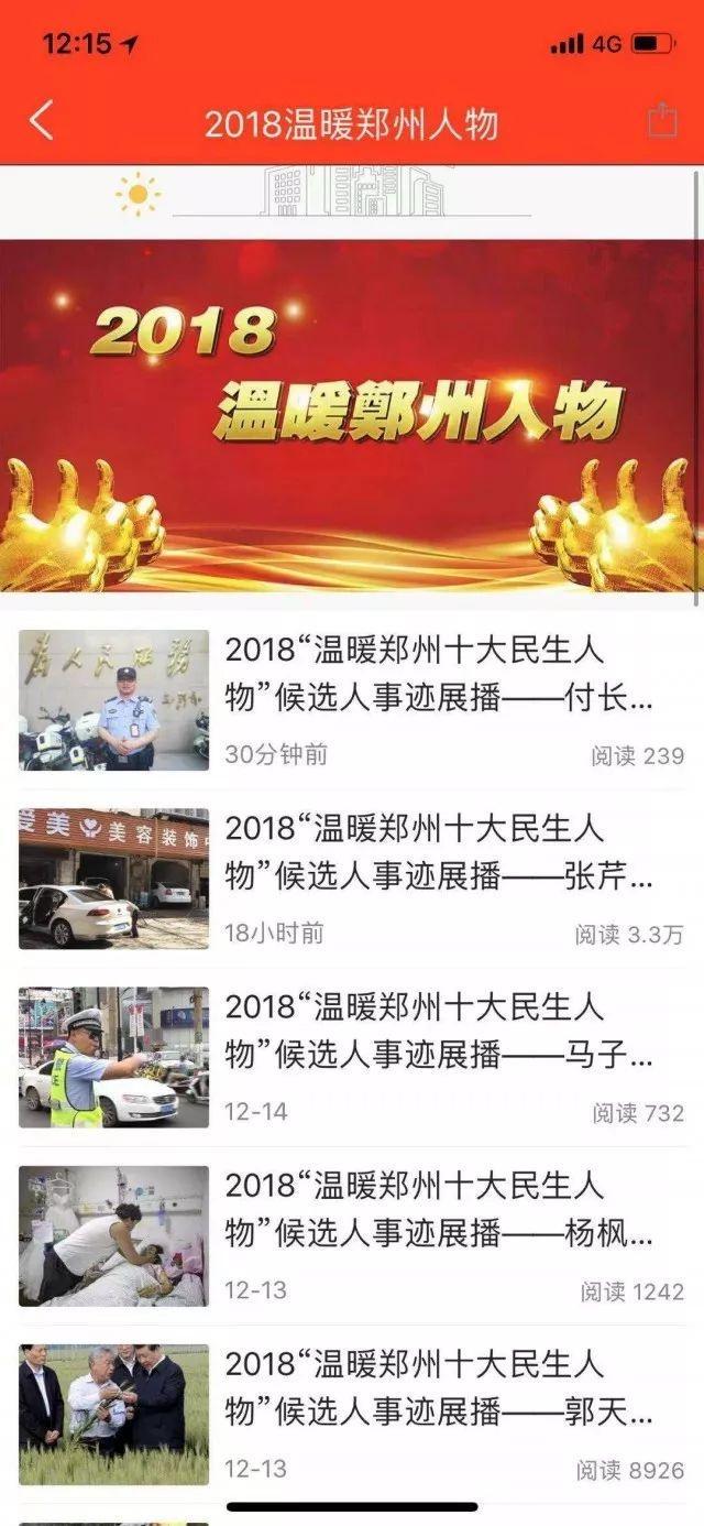 """2018""""温暖郑州十大民生人物""""评选投票即将开始!"""