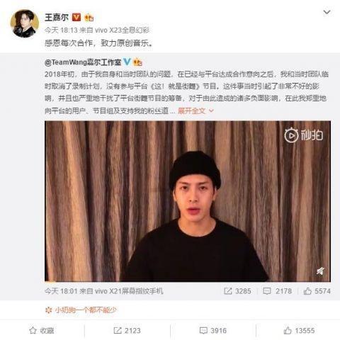 王嘉尔承认违约 严重地干扰了平台街舞节目的筹备