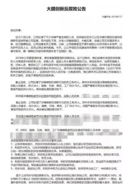 大疆发反腐公开信全文曝光说了什么?大疆反腐事件始末来龙去脉