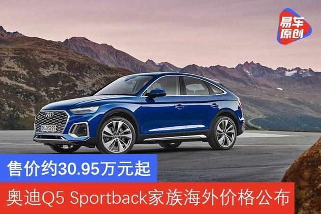售價約30.95萬元起 奧迪Q5 Sportback傢族海外價格公佈
