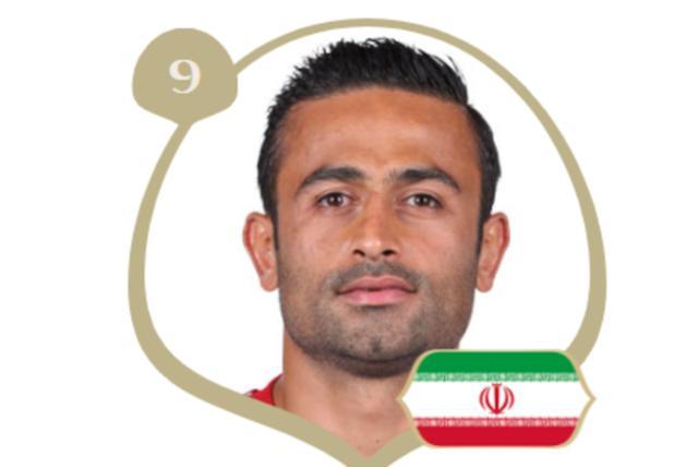 2018世界杯之伊朗国家队十大球星!
