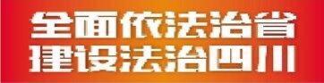 """法治龍門陣丨攀枝花市委書記賈瑞雲:為做好釩鈦、陽光""""兩篇文章""""築牢法治保障"""