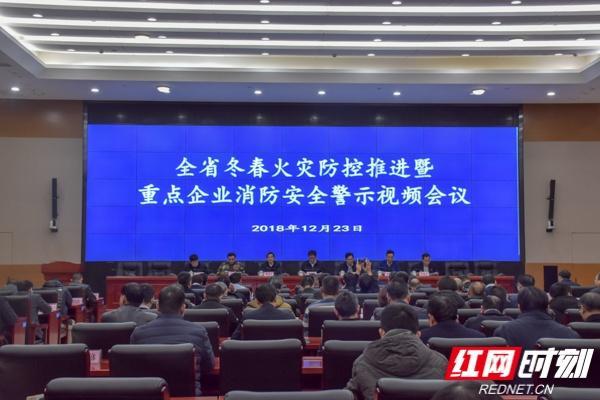 湖南召开冬春火灾防控推进暨重点企业消防安全警示视频会议