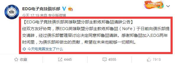 EDG官宣主教练NOFE辞职欧成拒绝全明星赛_兑现诺言