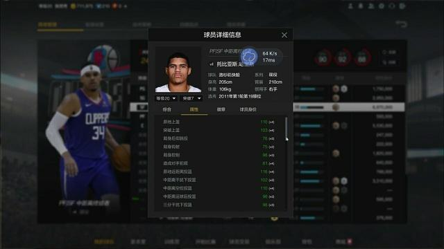 《NBA2KOL2球员备战库》之实用球员大推荐