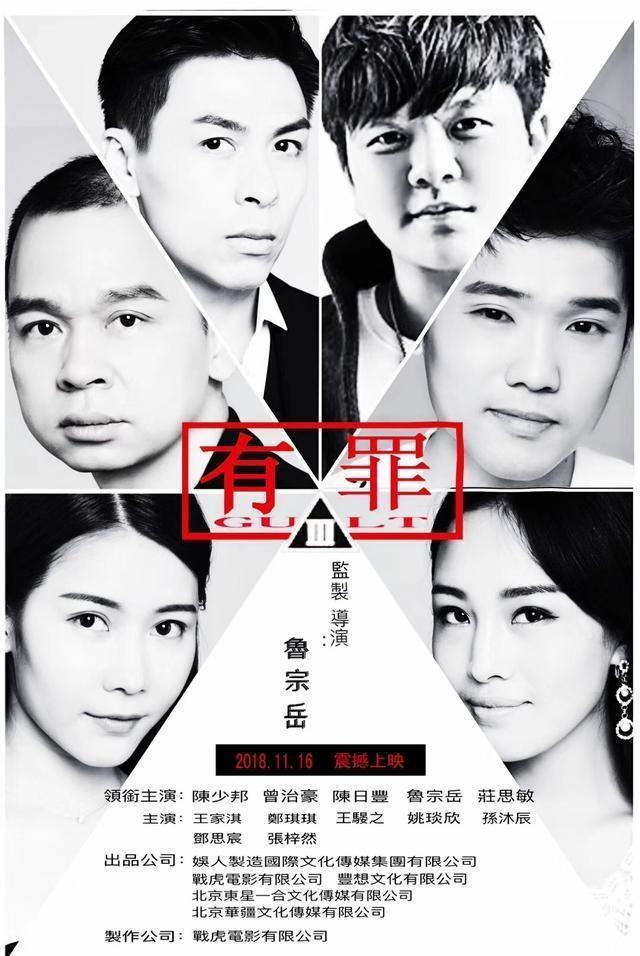 李宗瑞全集不雅视频为题材的电影《有罪》