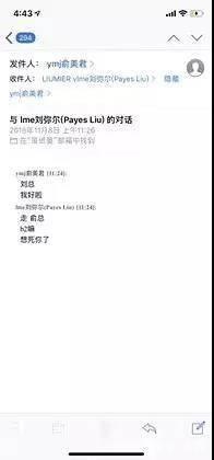 携程员工自爆与高层领导婚外恋 新增组外鹅爆料携程-识物网 - 15NEWS.CN