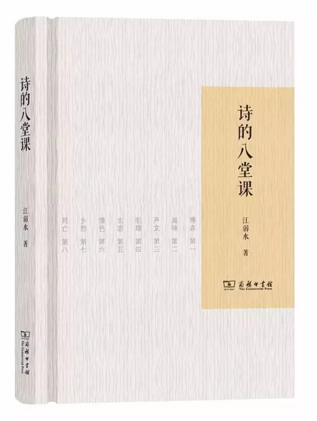 2017商务印书馆人文社科好书评选 给好书排名