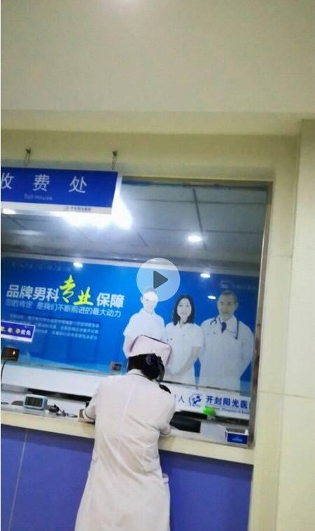 """开封阳光医院让患者服问题""""药""""遭投诉"""
