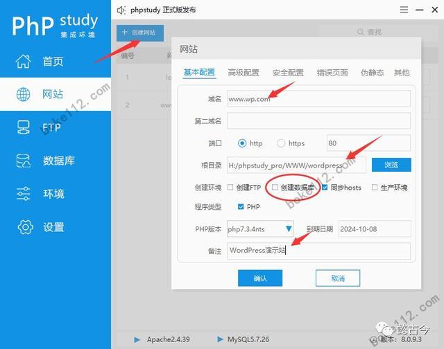 PhpStudy V8.0如何建立WordPress网站?附图文教程 (http://yidiansc.com.cn/) wordpress教程 第1张