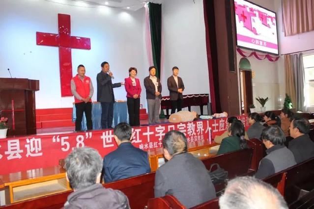 """响水县红十字会纪念""""5.8""""世界红十字日系列活动 --应急救护培训..."""