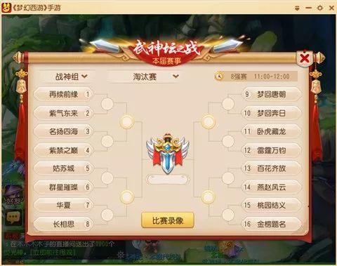 梦幻西游手游新晋PK必备特技汇总:武神坛有哪些新晋PK必备特技?[多图]图片1