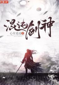 混沌剑神小说交流会