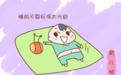 宝宝总是半夜醒来玩一阵又睡 是什么原因