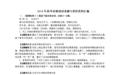 古文翻译——谈龙录