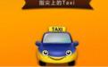 滴滴打车出租车和专车有什么区别