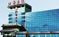 北京北海医院
