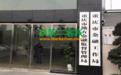 重庆市沙坪坝区捷成紫光小额贷款股份有限公司我有些问题要请教