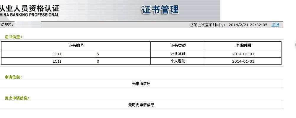 2015年银行从业资格考试费用(图6) 【学路网 - 银行从业人员资格】