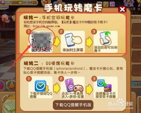 qq魔法卡片_手机怎么进魔法卡片  第2张