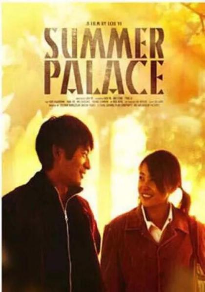 2006国产大尺度爱情《颐和园》未删减完整版- 娄烨